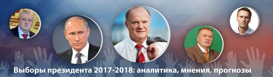 Выборы президента России 2018. Последние новости, кандидаты, интриги