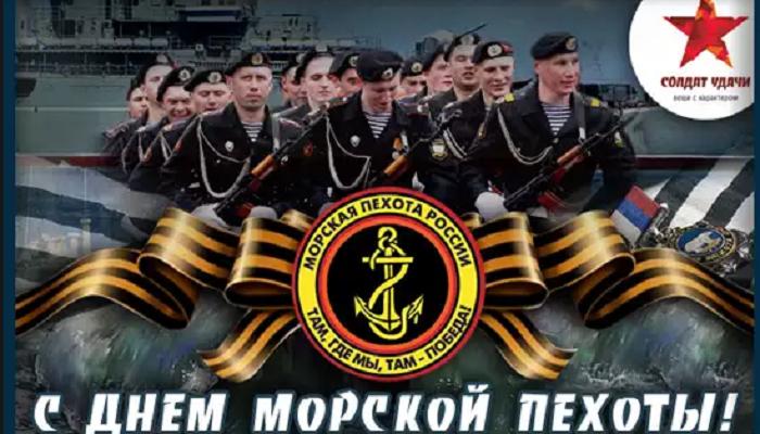 День морской пехоты поздравление в прозе