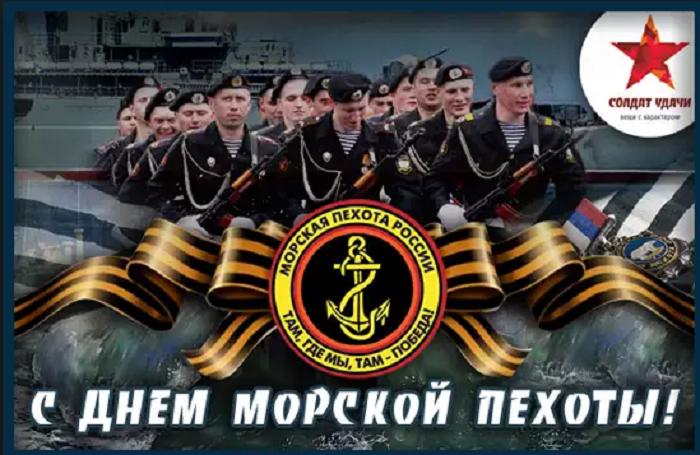 День морской пехоты России. История, традиции, поздравления