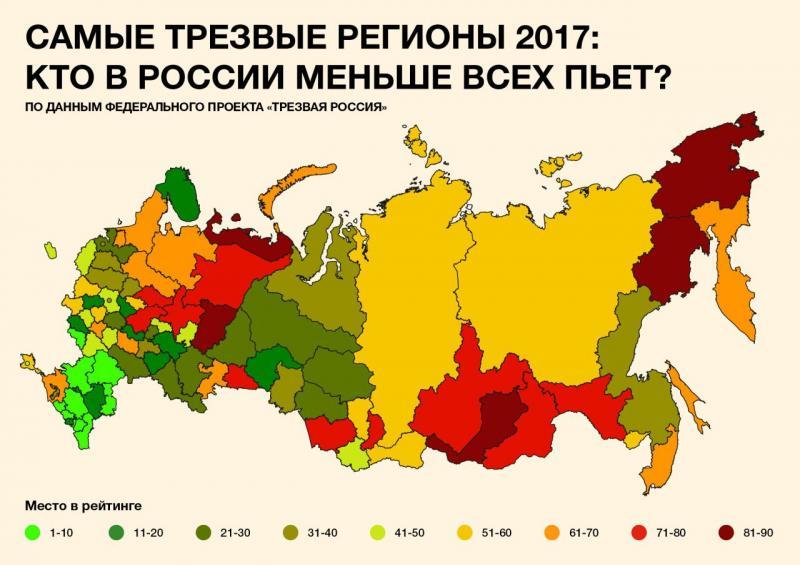 Самые «пьющие» и самые «трезвые» регионы России. Рейтинг