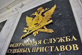 Госдума утвердила новые требования к судебным приставам