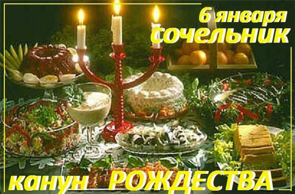 6 января в России Рождественский сочельник. Все о празднике
