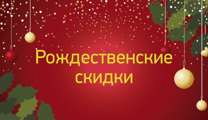 Январские и Рождественские распродажи 2018 в супермаркетах и магазинах