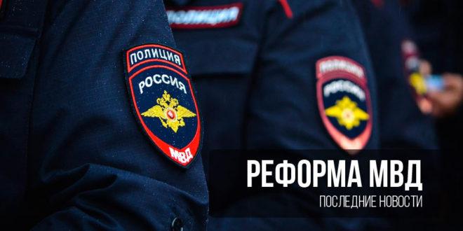 Путин подписал Указ о сокращении сотрудников ГИБДД. 10 000 сотрудников