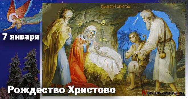 Рождество Христово в ночь с 6 на 7 января 2018 года