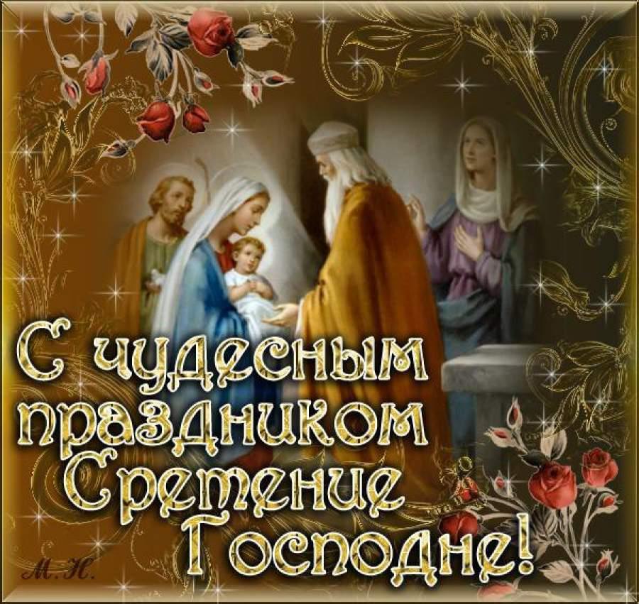 Сегодня 15 февраля-Сретение Господне. Что можно, что нельзя. Как его правильно провести. Обычаи, традиции, приметы, обряды