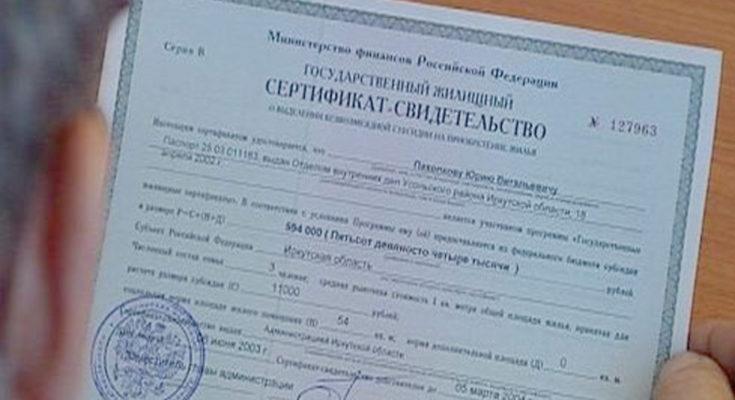 Получение жилищного сертификата участником боевых форум аудит цеха исо 14001