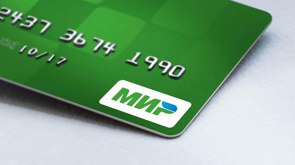 Госдума приняла во втором чтении законопроект об информировании о долге по кредитной карте