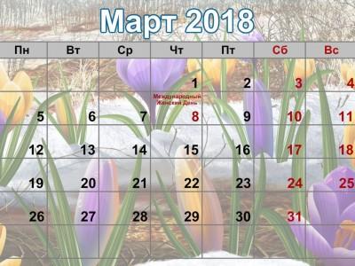 Новое в законах с 1 марта 2018 года