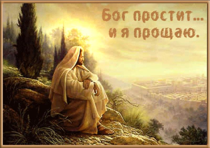 Когда в 2018 году православные отмечают Прощеное воскресенье?
