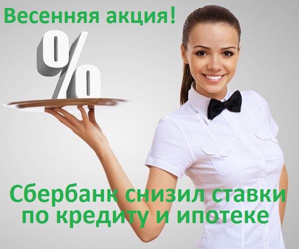 С 15 февраля Сбербанк запускает весеннюю акцию со сниженными процентными ставками по потребительским кредитам
