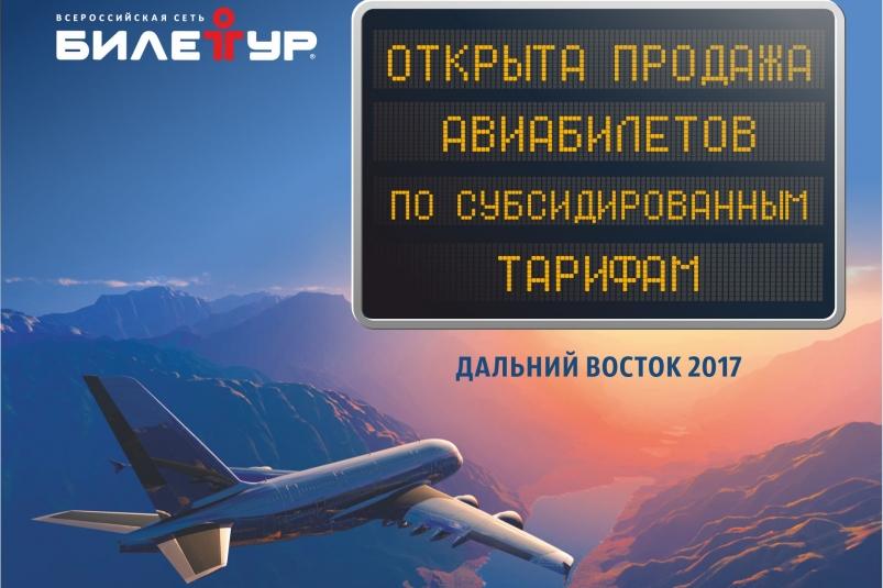 «Аэрофлот» открыл продажу льготных билетов по трем направлениям в России