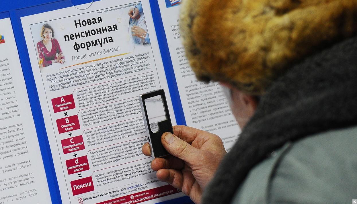 Десятки тысяч россиян могут остаться без пенсий в 2018 году