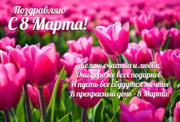 8 марта история праздника, как провести, традиции, поздравления смс