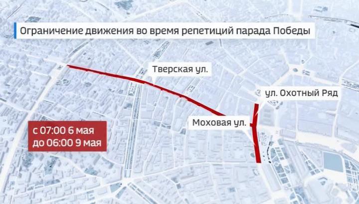 Какие улицы перекроют в Москве 6,7,8 и 9 МАЯ 2018 года из-за репетиции Парада Победы, Парада и инаугурации президента