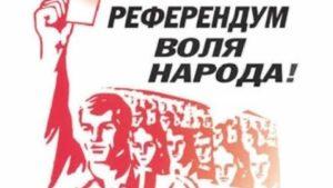 27.07.18 В ПЯТНИЦУ: ЦИК с КПРФ рассмотрит вопрос референдума по повышению пенсионного возраста