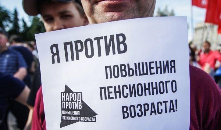 28 июля-Акции протеста в городах против повышения пенсионного возраста