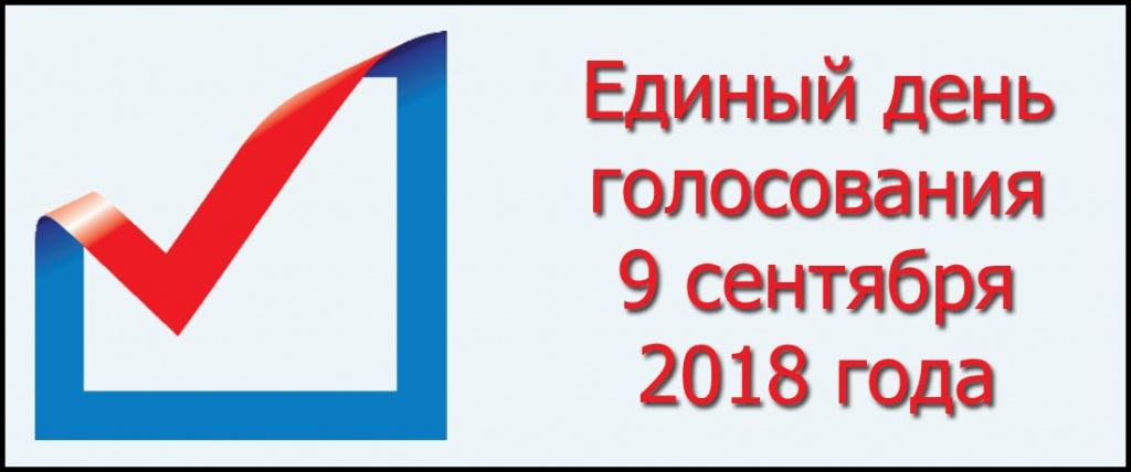 До 24 сентября отложили повышение пенсионного возраста, потому что 9 сентября Единый День Голосования