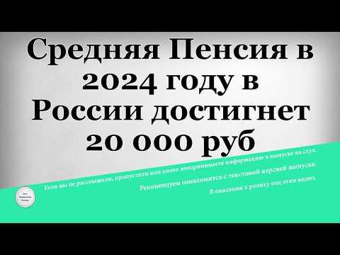 Опубликован официальный график повышения пенсий с 2019 по 2024 годы