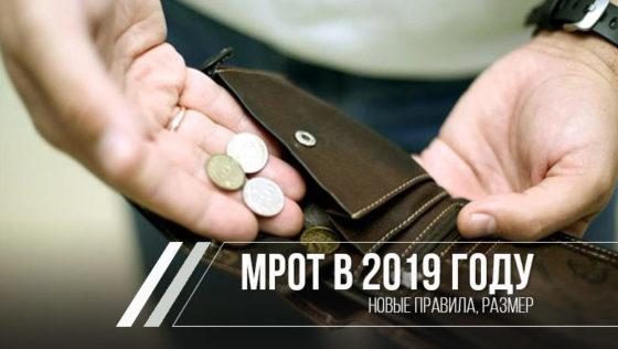 МРОТ с 1 января 2019 года в России. Таблица по регионам и областям