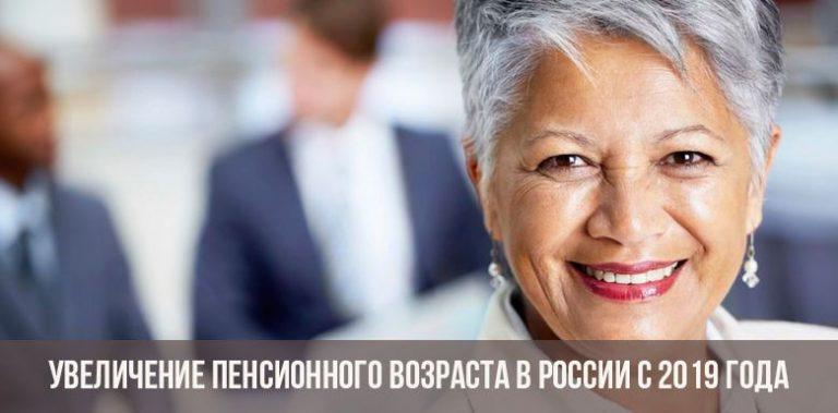Как повышение пенсионного возраста учтут в регионах и областях