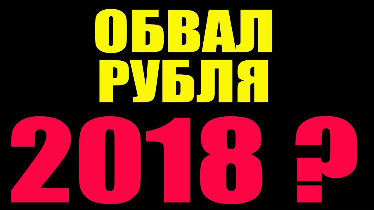Все прогнозы на курс рубля в сентябре, октябре и ноябре