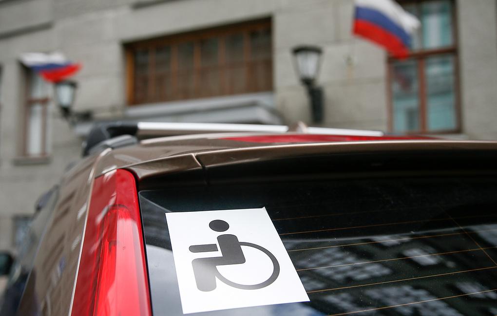 Инвалидов исключат из законодательства