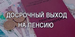 Госдума: Список профессий для льготного выхода на пенсию