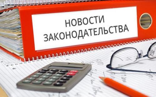 Какие изменения в законодательстве ждут население России в октябре 2018
