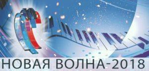 Открытие, программа и ежедневный дневник «Новой волны» в Сочи