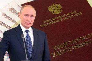 Путин подписал закон о повышении пенсионного возраста. График выхода на пенсию россиян 1959-1963 годов рождения