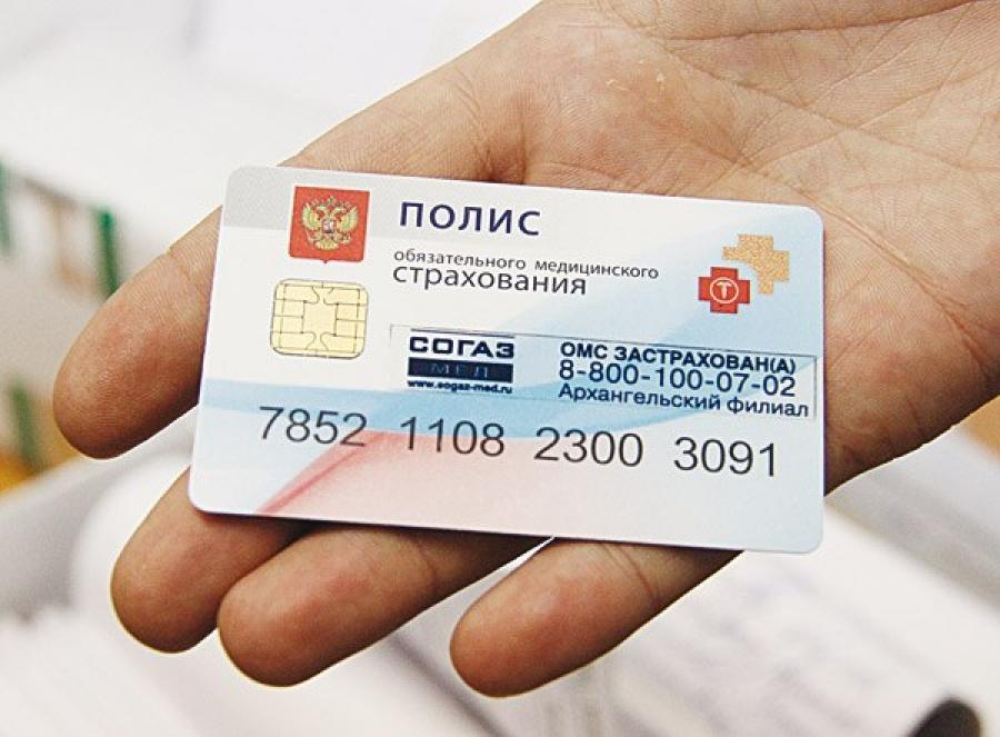 Только до 1 ноября можно получить полис ОМС