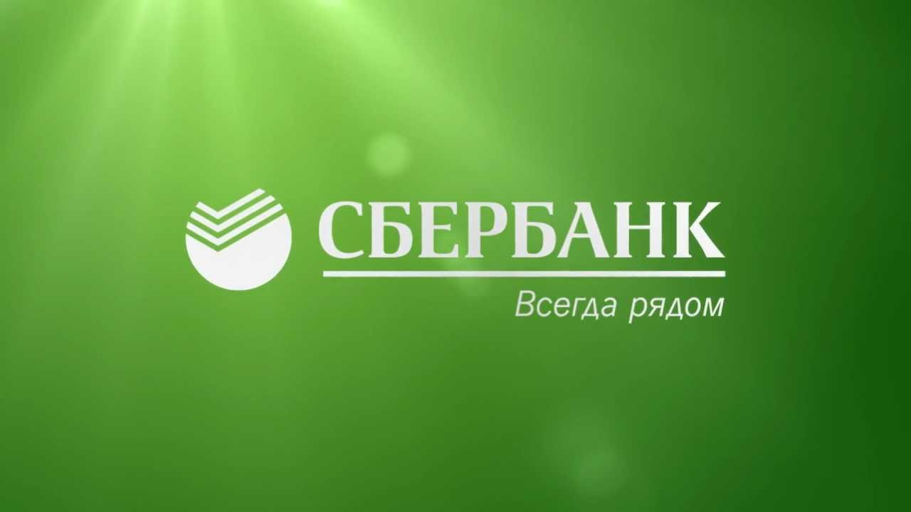 Сбербанк повысил ставки по всем рублевым вкладам
