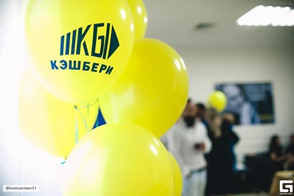 МВД РФ начало проверку «Кэшбери» на признаки финансовой пирамиды