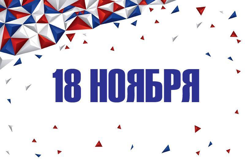 Какой сегодня праздник 18 ноября воскресенье. Светский и православный