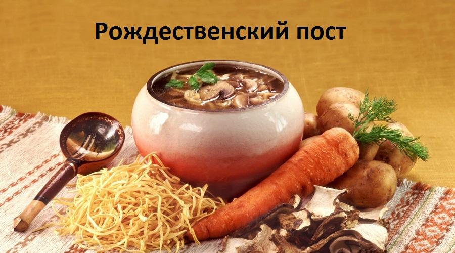 Рождественский пост у православных христиан в России