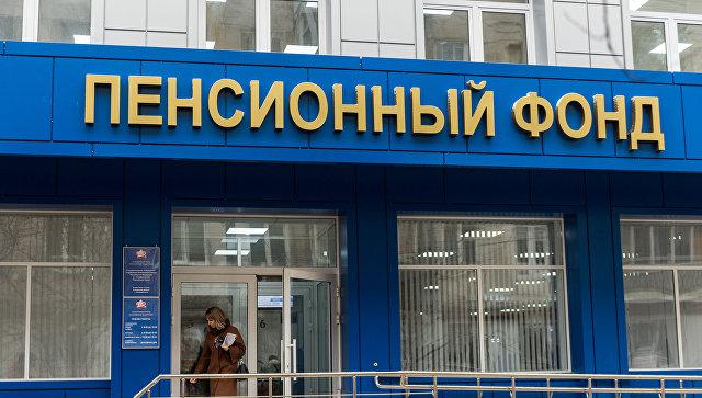 Госдума приняла закон об индексации социальных пенсий с 1 апреля 2019 года