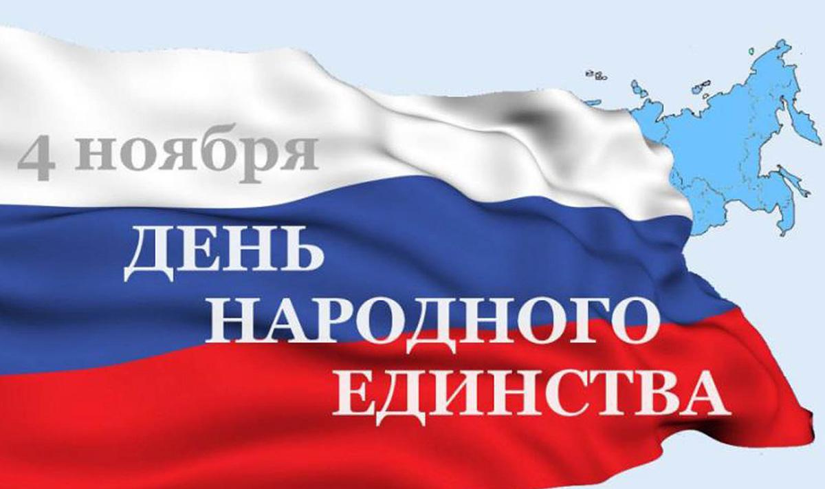 Сегодня 4 ноября День народного единства в России. История, традиции, поздравления