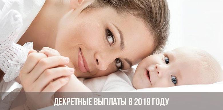 Размер пособия по беременности и родам вырастет почти до 52 000 рублей