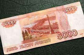 Стало известно, кому распределят выплату в 5000 рублей в 2019 году
