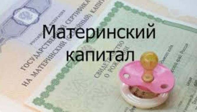 Госдума приняла закон о размере маткапитала в 2019-2021 годах