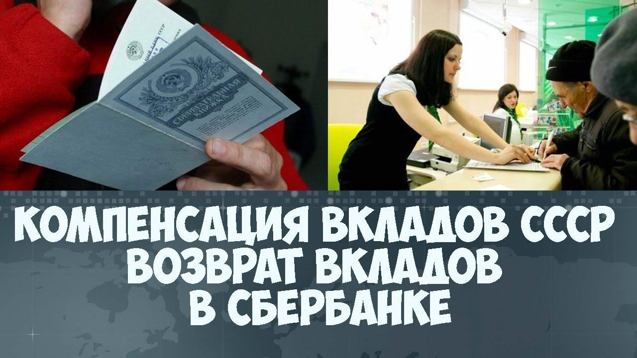 Госдума заморозила выплаты по советским вкладам до 2021 года