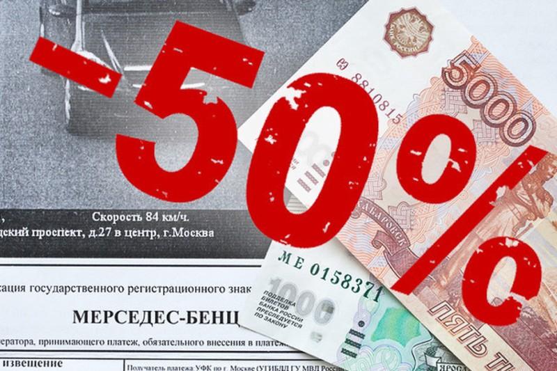 50% срок льготной оплаты штрафов ГИБДД продлен Госдумой