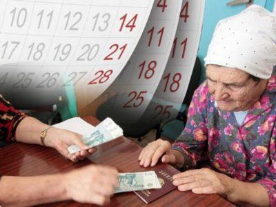 График выплаты пенсий в декабре 2018 года. Кому придет две пенсии?