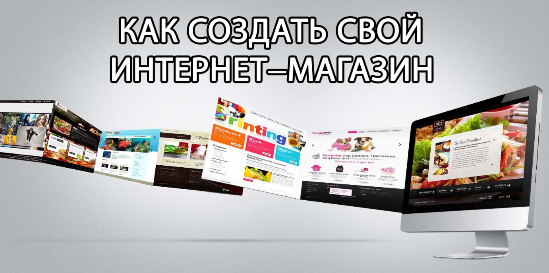 Создание онлайн магазина по продаже косметики