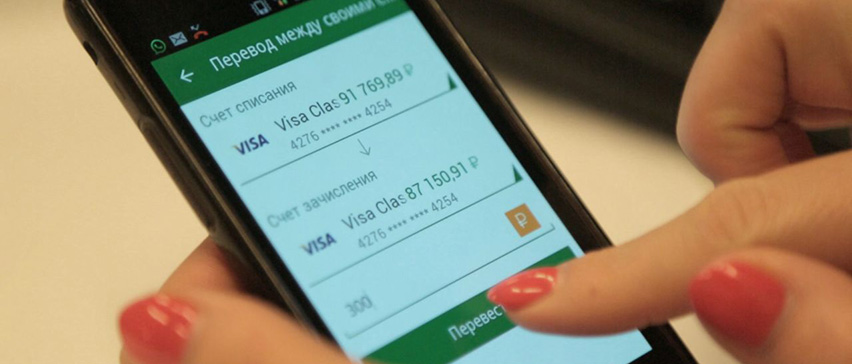 Перевод денег по номеру телефона будет доступен только для дебетовых карт