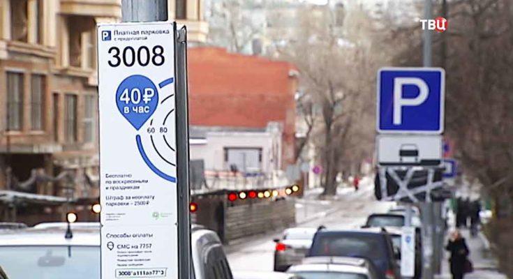 Список улиц в Москве с платной и бесплатной парковкой. Карта схема»