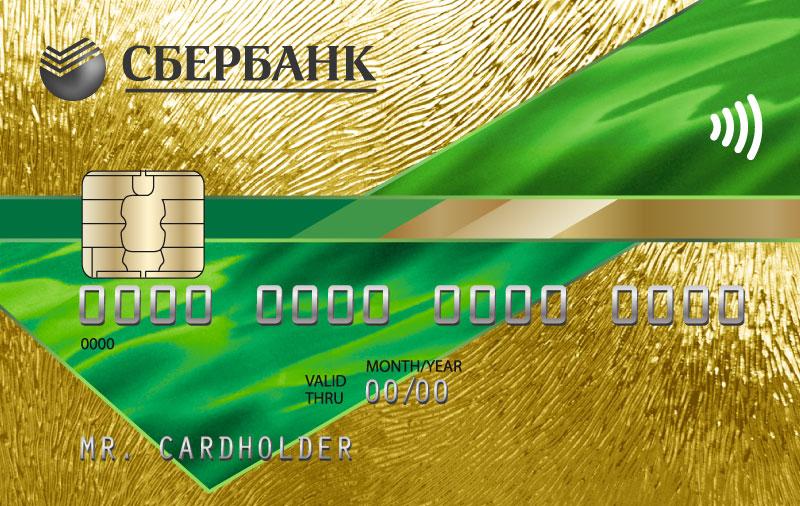 История кредитной карты