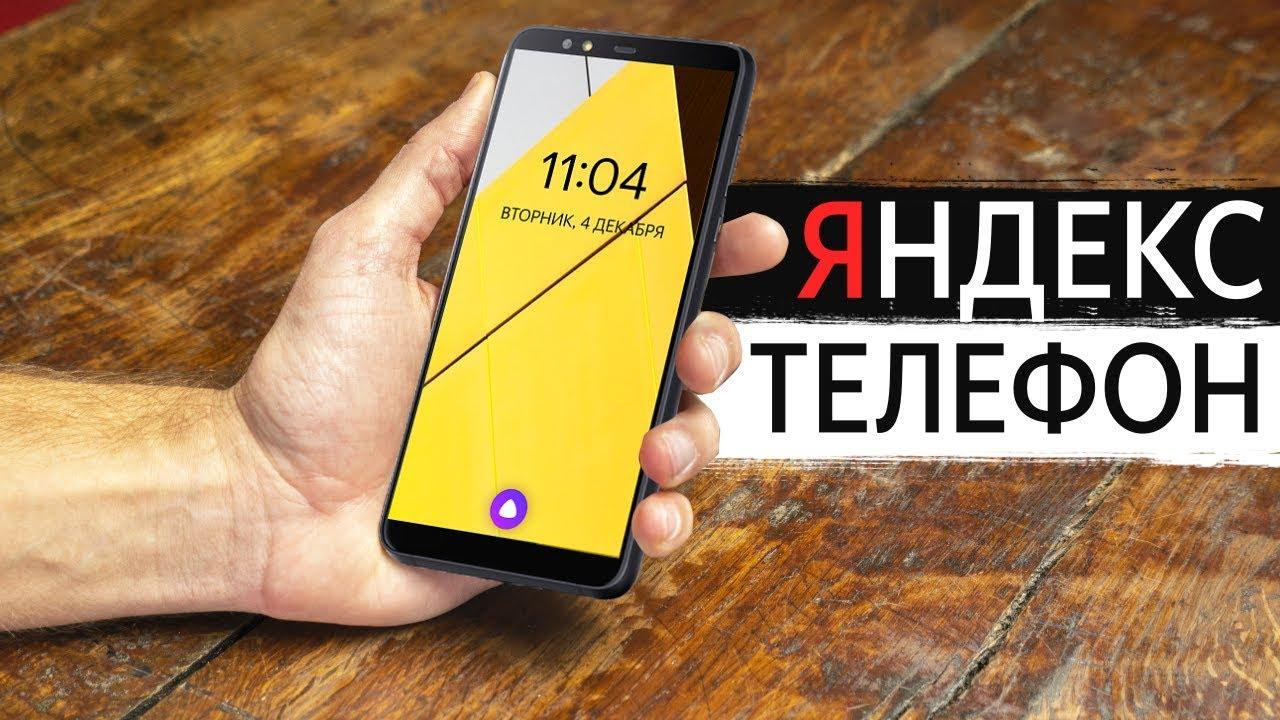 «Яндекс.Телефон»-это первый в мире смартфон, в котором «Алиса» живет в устройстве
