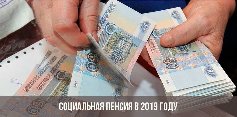Индексация социальных пенсий в 2019 году